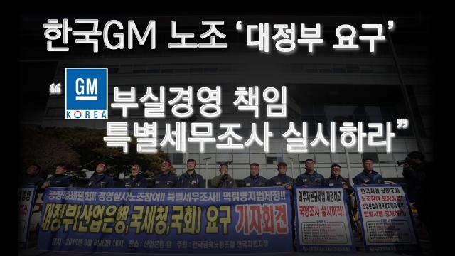 """[뉴스웨이TV]GM노조, """"산은-GM본사간 비공개 합의서 공개하라"""""""