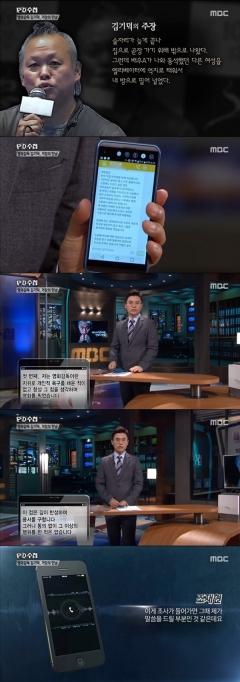 """'PD수첩' 김기덕·조재현 """"동의 없이 하지 않았다…사실 아닌 부분 있어"""""""