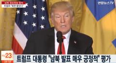 """트럼프 """"북한 비핵화 의지 긍정적…대화 가능성 진전"""""""