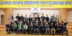 목포대, 경영행정대학원 최고경영자과정 입학식 개최