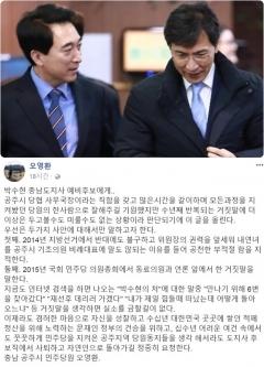 안희정 불똥 튄 박수현, '내연녀 기초의원 공천' 논란 휩싸여