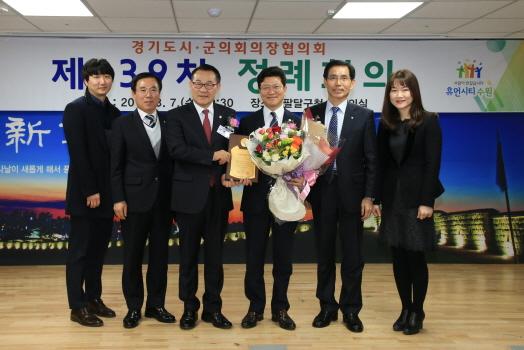 부천시의회 강동구 의장, 2018 지방의정봉사상 수상