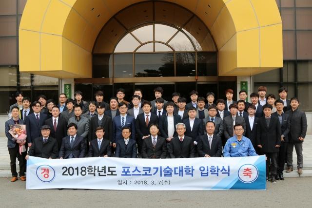 포스코기술대학, 2018학년도 입학식 개최