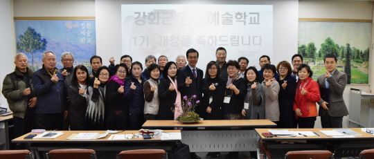 강화군, 전국 지자체 최초 정원예술학교 첫 수업