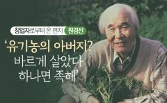 원경선 - 유기농의 아버지? '바르게 살았다' 하나면 족해