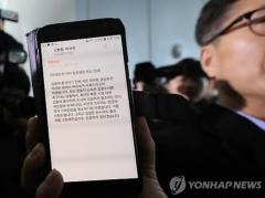"""'성폭행 의혹' 안희정 전 지사,기자회견 취소…""""검찰은 빨리 소환해 주십시오"""""""