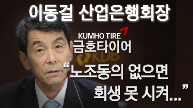 [뉴스웨이TV]이동걸 회장 금호타이어 노조에 최후통첩