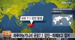 파푸아뉴기니서 규모 7.1 지진…쓰나미 위험 없어