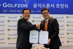 골프존-KPGA, 공식스폰서십 체결