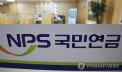 국민연금, 스튜어드십코드 도입 의결 보류…30일 재논의