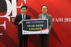 한국패션산업연구원, 이웃사랑 성금 385만원 기탁