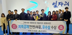 대구시, '제14회 대한민국 지방자치 경영대전' 우수상 수상