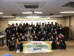 인천도시공사, 영구임대주택 공동체 활성화사업 첫걸음...가족봉사단 발대식