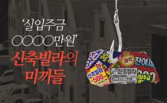 '실입주금'의 유혹…신축빌라의 미끼들