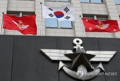 국방부, 최근 10년 장군 연루 성폭력 사건 재조사