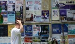 """법대교수들 """"사법시험 폐지는 위헌""""…마지막 헌법 소원"""