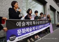 문체부, 오늘(12일)부터 문화예술계 성폭력 상담·신고 센터 운영