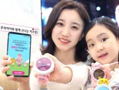LGU+, 키즈워치와 함께 하는 '키즈런' 개최