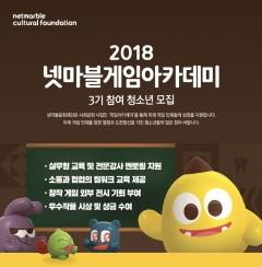 넷마블문화재단, 게임아카데미 3기 모집