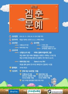 게임인재단-모두다, 제2회 '겜춘문예' 개최