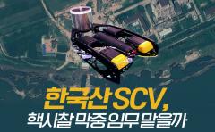 [카드뉴스]한국산 SCV, 핵사찰 막중 임무 맡을까