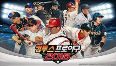 컴투스, KBO 기반 야구 게임 2종 새단장