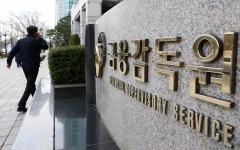 금감원·회계학회, IFRS17 재보험회계 세미나 6일 개최