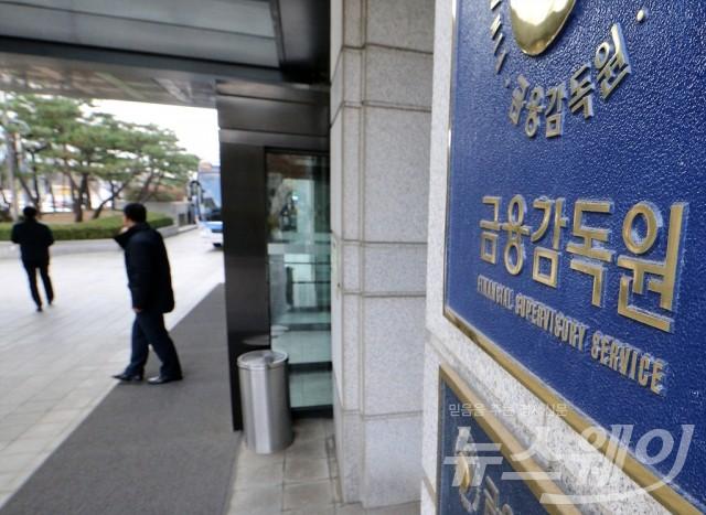 """금감원 """"남은 DLF 분쟁, 은행이 자율 조정…배상비율 하한 20%"""""""