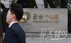 금감원, 시중은행 정조준…쟁점은 '불완전판매'