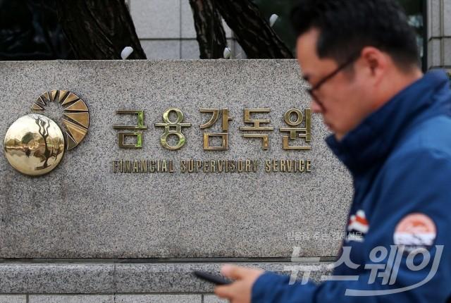 금감원, '불법금융' 우수 제보자 8명에 포상금 지급