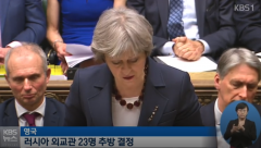 영국, 러시아 외교관 23명 추방…'스파이 사건' 관련