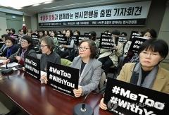 여성·노동·시민단체 340곳 뭉쳐서 '미투' 연대