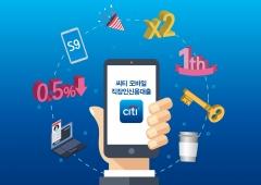 한국씨티은행, 모바일 직장인신용대출 출시 1주년 기념 럭키 이벤트 시행