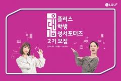 LGU+, '유플러스 대학생 감성서포터즈' 2기 모집