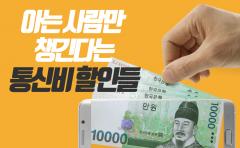 [카드뉴스]아는 사람만 챙긴다는 통신비 할인들