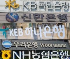 대출 규제에 고민 깊은 은행권, IB 강화로 활로 찾는다