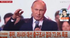 푸틴, 러시아 대선서 승리 확실시…출구조사 득표율 73% 이상