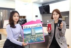 LGU+, 지원건설과 인공지능 IoT아파트 구축