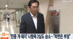 '민중은 개·돼지' 나향욱, 파면 취소 소송 승소 확정…복직