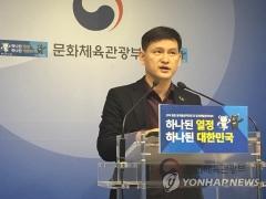 """문체부 """"방북 예술단 공연 세부계획, 20일 남북 실무접촉서 확정"""""""
