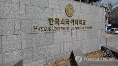 한국외대 또 '미투'…성추행·희롱 의혹 교수 사퇴