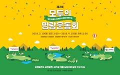 카카오VX, 봄 맞이 '모두의 명랑운동회' 개최