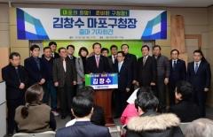 김창수 서울시의회 행정자치위원장, 마포구청장 출마 선언
