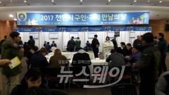 천안시, '2018상반기 구인·구직 만남의 날' 행사 개최