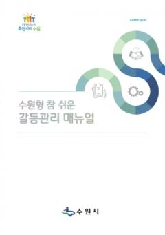 수원시, '수원형 참 쉬운 갈등관리 매뉴얼' 발간