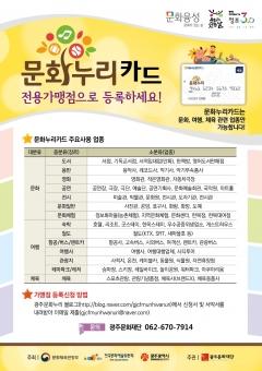 광주문화재단, '문화누리카드 전용 가맹점' 모집