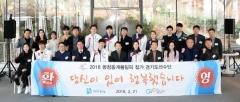 경기도, 2018년 평창동계올림픽 경기도선수단 환영식 개최