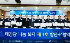 한국중부발전, 태양광 나눔 복지 네트워크사업 참여