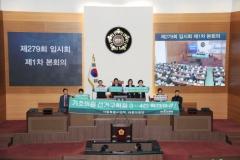 서울시의회 구의회의원 선거구·선거구별 의원정수 조례안 가결...4인 선거구획정 무산
