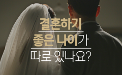 결혼하기 좋은 나이가 따로 있나요?